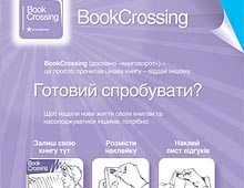 Kyivstar BookCrossing